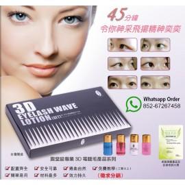 3D立體電睫毛套裝 3D stereo eyelash suit HK$ 448